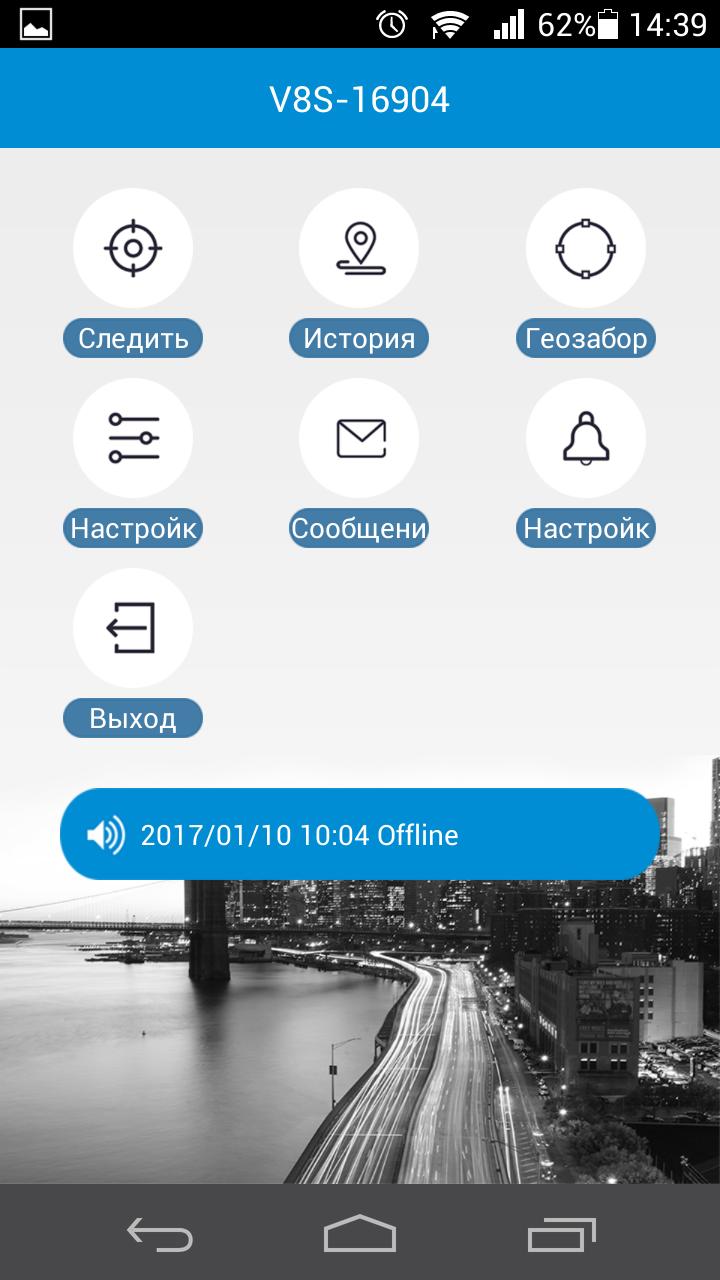 monitoring-s-telefona-mayachka-2