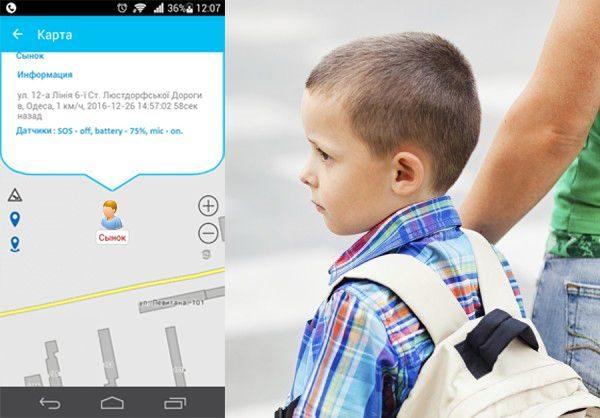 GPS трекер для ребенка - програма